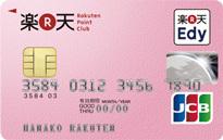楽天カードPINK