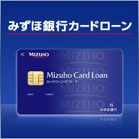 みずほ銀行カードローン-200-200
