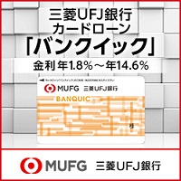 三菱UFJ銀行カードローン「バンクイック」-200-200