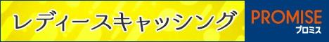 プロミスレディース-468×60-20140611